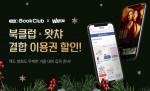 예스24 북클럽과 왓챠의 결합 이용권 안내