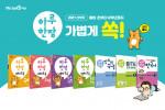 미래엔이 하루 한장 예비 초등·초등 한국사 신간을 출간했다