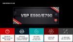 효성인포메이션시스템이 VSP E 시리즈 라인업을 확장했다