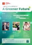 'A Greener Future: 일상 속 지속가능성에 대한 토크' 홍보 포스터