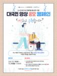 대국민 영상 공모 캠페인 포스터