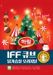 하림 동물복지 IFF 큐브닭가슴살 오리지널 윈터에디션