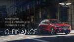 제네시스가 전용 금융 프로그램 G-FINANCE를 출시했다