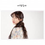 위엔페이 3rd 앨범 어땠을까 앨범 재킷