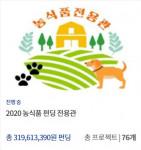 2020 농식품 펀딩 전용관