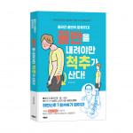 골반을 내려야만 척추가 산다, 박진영 지음, 276쪽, 바른북스 출판사