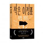 작은 이정표 -시험 가이드-, 김대만 지음, 288쪽, 3만원, 바른북스 출판