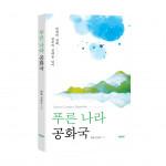 푸른 나라 공화국, 신윤수 지음, 바른북스 출판사