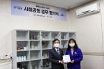 원팩과 함께하는사랑밭이 사회공헌 협약식을 맺고, 인천 지역 취약계층 아동을 위한 지속가능한 사회공헌을 약속했다