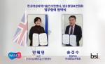왼쪽부터 WISET 안혜연 소장, BSI 코리아 송경수 총괄대표