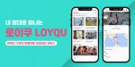 로이쿠 앱 화면