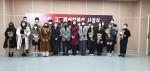 제9회 고교 패션 컬렉션 수상자들의 기념 촬영 2020.12.19 세종대학교 대양 AI홀