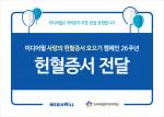 벼룩시장을 운영하는 미디어윌이 헌혈증 261매를 한국백혈병어린이재단에 전달했다