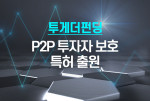 투게더펀딩이 P2P 투자자 보호 특허를 출원했다