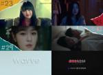wavve 오리지널 X MBC '러브씬넘버#' 1차 티저 영상