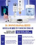 3D Bio Printer '닥터인비보 바이오폴리(Dr. INVIVO BioPoly)' 연구 아이디어 공모전