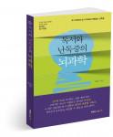 독서와 난독증의 뇌과학, 박세근 지음, 216쪽, 1만5000원