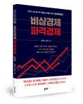 김관영, 김준수 지음, 264쪽, 1만7000원