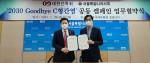 왼쪽부터 서울특별시의사회 박홍준 회장과 대한간학회 이한주 이사장이 '2030 Goodbye C형간염' 공동 캠페인 업무협약을 맺고 기념 촬영을 하고 있다