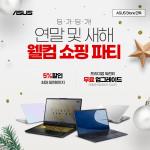 ASUS 공식 온라인 스토어 이벤트 웰컴 쇼핑 파티 안내 포스터