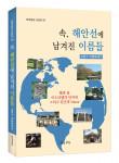 김영수 여행작가가 펴낸 '속, 해안선에 남겨진 이름들' 표지, 232페이지, 정가 1만5000원