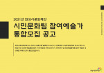 2021년 화성시문화재단 시민문화팀 참여예술가 통합모집 공고 안내 포스터