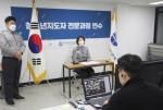 한국청소년연맹이 국내 최초 온라인 청소년지도자 연수를 진행했다