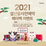 글로벌 사무용품 전문 기업 '리레코코리아(LYRECO KOREA)'가 기업 고객을 위한 '2021 설 선물 사전 예약 페이백 이벤트 및 집으로 배송 서비스'를 진행한다