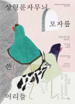 서울문화재단 유망예술지원 뉴스테이지 극작 부문 선정작인 연극 '상형문자무늬 모자를 쓴 머리들' 포스터