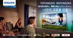 필립스 PUN8265 대형 안드로이드 TV는 강력한 성능과 우수한 음질, 더 큰 화면 크기를 선보인다