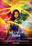 원더 우먼 1984 포스터