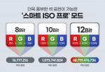 삼성전자가 1억800만화소 프리미엄 이미지센서 아이소셀 HM3를 출시했다