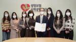 생명보험재단이 소방공무원 처우개선 공로 행정안전부장관 표창을 수상했다