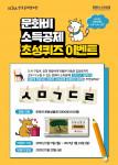 한국문화정보원이 신문구독료 소득공제 시행 기념 초성퀴즈 이벤트를 실시한다