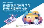 주식회사 미디어그룹사람과숲과 사단법인 국민안전교육관리사협회가 '모두가 사용할 수 있는 산업안전 AI 데이터 구축, 안전한 대한민국(SAFE KOREA) 실현' 세미나를 개최한다