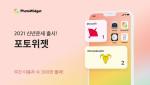 iOS 전용 모바일 라이프 앱 '포토위젯:심플(Photo Widget : Simple)'의 주간 활성 사용자(WAU) 수가 300만명을 넘어섰다