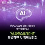 aSSIST 경영대학원이 핀란드 알토대 복수학위 MBA 과정의 'AI 트랜스포메이션' 특강 강연 및 입학 설명회를 진행한다