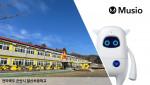 전북 군산 발산초등학교가 아카와 뮤지오 공급 계약을 체결했다