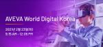 아비바 코리아가 버추얼 컨퍼런스 아비바 월드 디지털 코리아를 개최한다