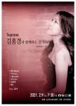 김홍경과 함께하는 음악여행 : '뉴욕에서 서울까지' 포스터
