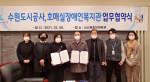 왼쪽부터 호매실장애인종합복지관 직원 3명과 수원도시공사 직원 4명이 함께 협약식에서 기념 촬영을 하고 있다