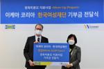 왼쪽부터 맘업 프로젝트 기부금 전달식에 참여한 프레드릭 요한손 이케아 코리아 대표와 한국여성재단 장필화 이사장이 기념 촬영을 하고 있다