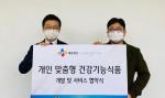 왼쪽부터 장승훈 CJ제일제당 건강사업부장과 고성훈 케어위드 대표이사가 건강기능식품 공동 개발을 위한 업무협약을 체결하고 기념 촬영을 하고 있다