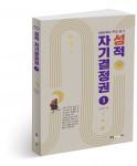 성적 자기결정권 1, 김유환 지음, 296쪽, 1만4800원