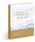 사주팔자 위로 흘러온 인생, 문태식 지음, 434쪽, 2만2000원