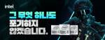 인텔 공인대리점이 실시하는 인텔 코어 프로세서 게임을 위한 이상적인 프로세서 이벤트 안내 포스터