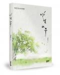 권윤숙 지음, 176쪽, 1만원