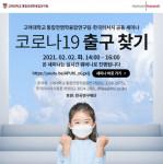 고려대학교 통합전염학융합연구팀-한국리서치 공동 세미나 팜플렛