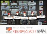 레드캡투어가 주관하는 크리에이터 커뮤니티 '레드캐퍼즈 2021' 발대식에서 인유성 대표(가운데)가 유튜버 및 블로거들과 언택트 기념 촬영을 하고 있다. 왼쪽부터 레드캡투어 김경열
