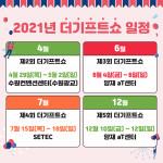 생활용품의 모든 것을 볼 수 있는 더기프트쇼가 2021년 서울과 수원에서 총 4회 개최된다